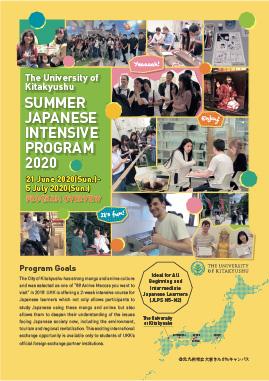 北九州市立大学 受入プログラムパンフレット