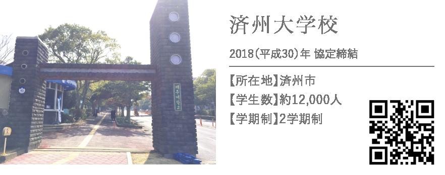 派遣プログラム   北九州市立大学 国際教育交流センター